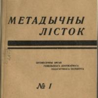 3ok10906_1936_n_1.pdf