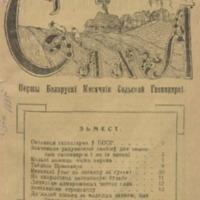 kn_1_1929.pdf