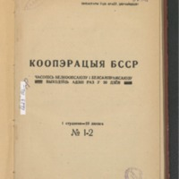 3ok_9658_1931_n_1-2.pdf
