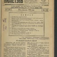 3ok10353_1930_n_1.pdf