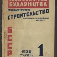 3ok12843_1930_n_1.pdf