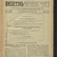 3ok10353_1929_n_1.pdf