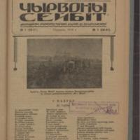 is001198_1928_n_1.pdf