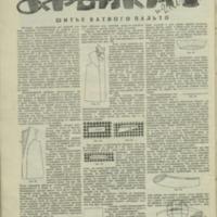 Кройка и шитье - шитье ватного пальто n_11_1927_WM.pdf