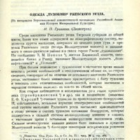 одежда_тудовлян_ржевского_уезда_WM.pdf