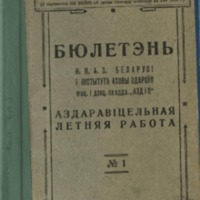 3ok3627_1935_n_1.pdf