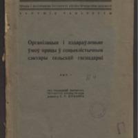 3ok3630_1930_sb_4.pdf
