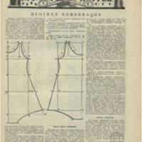 Кройка и шитье женская комбинация n_9_1928_WM.pdf