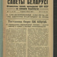 3ok12768_1930_n_1-2.pdf