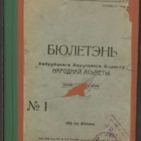3ok10351_1924_n_1.pdf