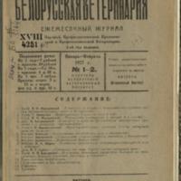 3ok10007_1927_n_1-2.pdf
