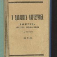 3ok3633_1929_n_2-3.pdf