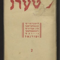 Штэрн (Зорка) = Stern, 1940
