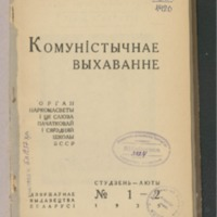 3ok1420_1935_n_1-2.pdf
