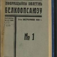 3ok12424_1928_n_1.pdf