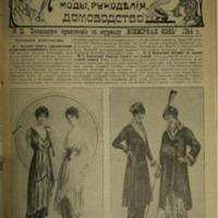 prilojenie_n_11_1914_WM.pdf
