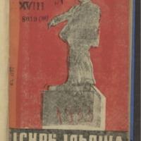 3ok312_1933_n_1.pdf