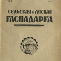 3ok13992_1930_kn_9_n_1.pdf