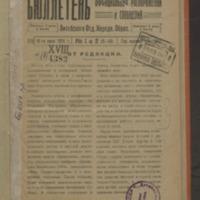 3ok10026_1924_n_1_2_rus.pdf