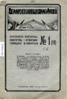 19in2060_1932_1.pdf