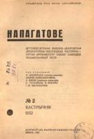 is001474_3ok12037_1932_n_2.pdf